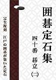 囲碁定石集 - 四十番碁立(2)