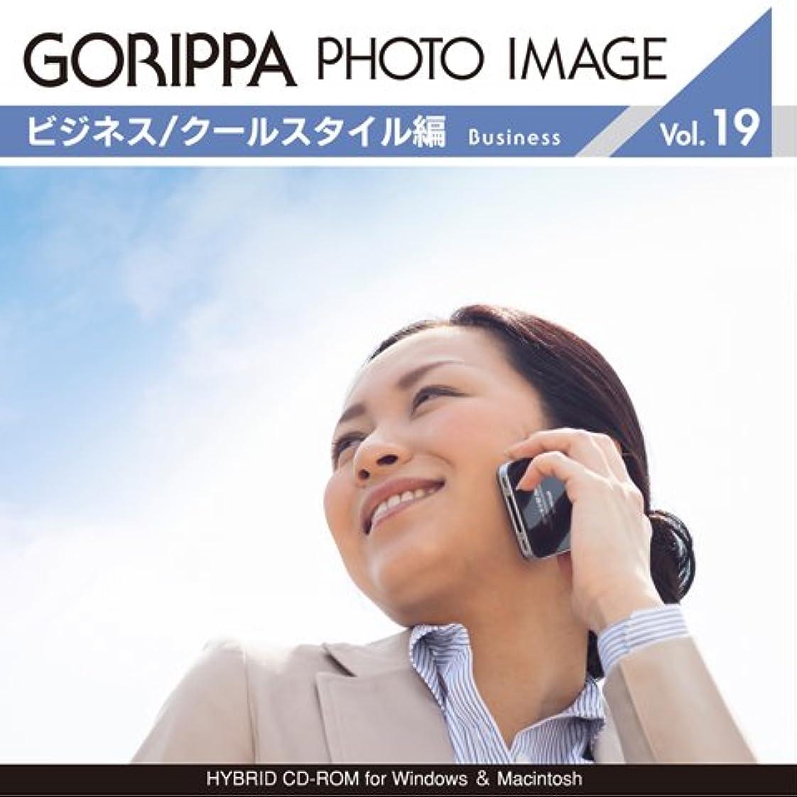 うまくいけば不利征服するGORIPPA PHOTO IMAGE vol.19?ビジネス/クールスタイル編?