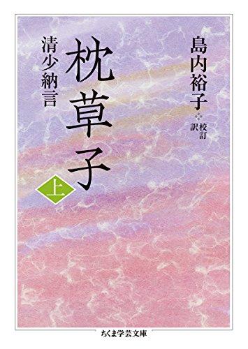 枕草子 上 (ちくま学芸文庫)