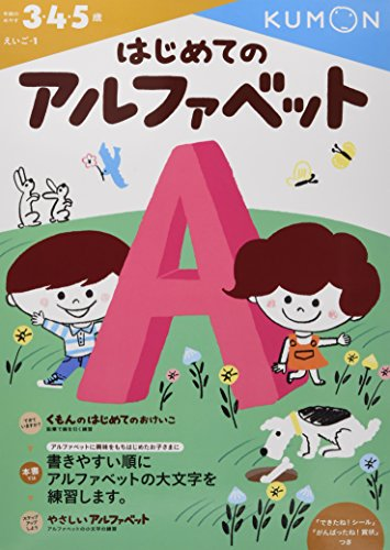 くもん出版『はじめてのアルファベット』