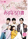 あすなろ白書~Brave to Love~ DVD-BOX1[DVD]