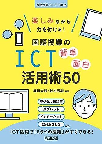 楽しみながら力を付ける! 国語授業のICT簡単面白活用術50 (国語授業アイデア事典)
