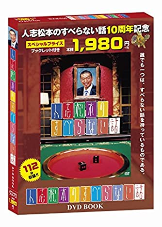 人志松本のすべらない話 DVD BOOK (ヨシモトブックス) (<DVD>)