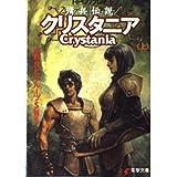 傭兵伝説クリスタニア―RPGリプレイ (上) (電撃文庫 (0252))
