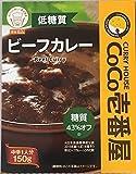 CoCo壱番屋 低糖質レトルトビーフカレー(6個入)