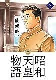 昭和天皇物語 (8)