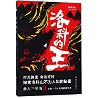 The Lord of Luoke Mountain (Chinese Edition)