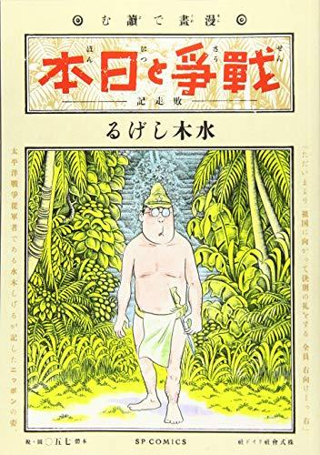 漫画で読む「戦争と日本」ー敗走記ー (SPコミックス SPポケットワイド)