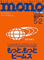 モノ・マガジン2019年5-2号