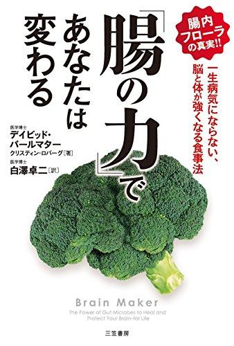 「腸の力」であなたは変わる———一生病気にならない、脳と体が強くなる食事法 (三笠書房 電子書籍)