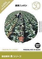 創造素材 食(50)農業ニッポン