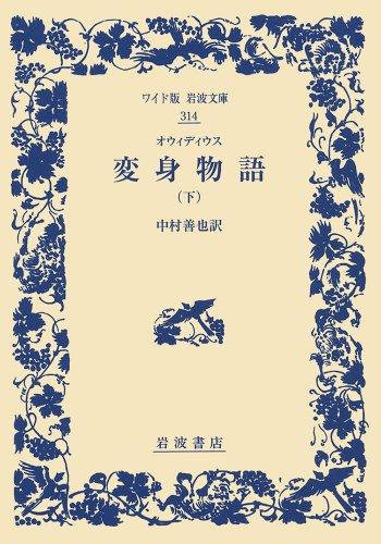 オウィディウス変身物語〈下〉 (ワイド版岩波文庫)