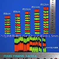 釣具 色塗り パイプトップ 10本セット 径2.0-1.5mm 全長約12cm A23COLtop2015mm120 へら浮き用ウキ自作用素材 (12, 2.0-1.5)