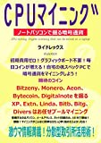 CPU mining: Crypto currency that can be mined on a laptop (Japanese Edition)