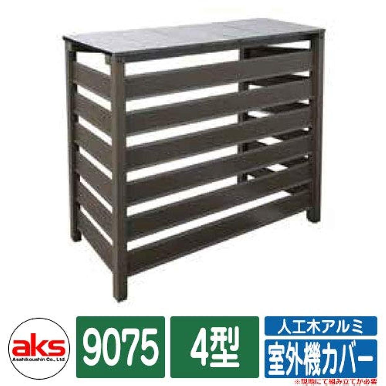 立ち寄る冷笑する差し迫った人工木アルミ 室外機 人工木アルミ室外機カバー4型 ダークブラウン 9075 aks-35516