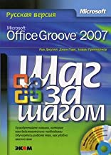 Microsoft Office Groove 2007. Russian version ( CD) / Microsoft Office Groove 2007. Russkaya versiya ( CD)