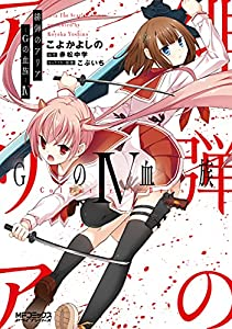 緋弾のアリア Gの血族 IV (MFコミックス アライブシリーズ)