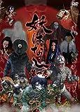 妖ばなし 第1巻[DVD]