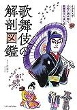 歌舞伎の解剖図鑑 (イラストで小粋に読み解く歌舞伎ことはじめ)