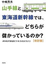 山手線と東海道新幹線はどちらが儲かっているのか?【改訂版】