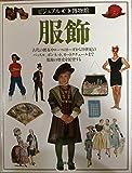 服飾 (ビジュアル博物館)