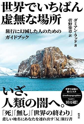 世界でいちばん虚無な場所 旅行に幻滅した人のためのガイドブック