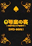 0号室の客 DVD-BOX 1[DVD]
