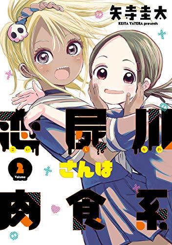 恋屍川さんは肉食系 2 (BUNCH COMICS)