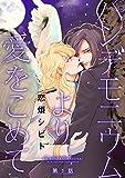 パンデモニウムより愛をこめて 分冊版 : 1 (コミックマージナル)