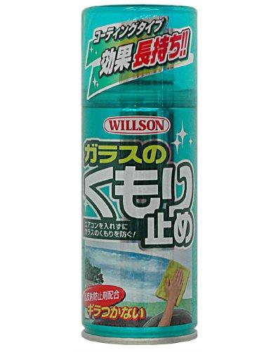WILLSON [ ウイルソン ] ガラスのくもり止め (180ml) [ 品番 ] 02026 [HTRC2.1] 撥水剤