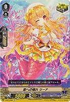 カードファイト!! ヴァンガード V-EB11/046 恋への憧れ リーナ C