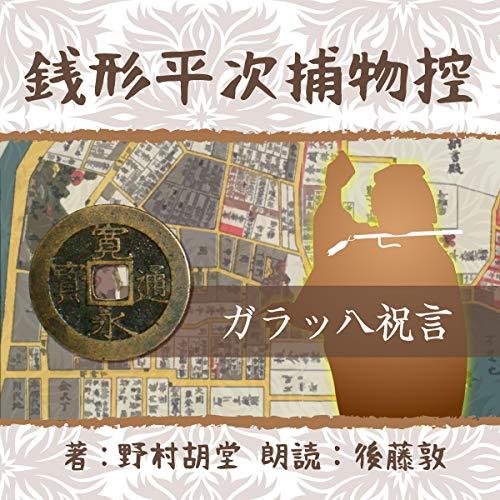 『銭形平次捕物控 100 ガラッ八祝言』のカバーアート