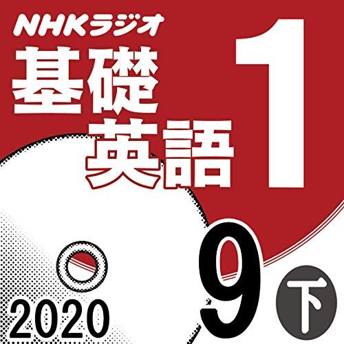 『NHK 基礎英語1 2020年9月号 下』のカバーアート