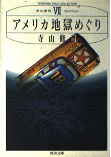 アメリカ地獄めぐり (河出文庫―寺山修司コレクション)