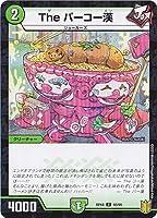 デュエルマスターズ/新18弾/DMRP-18/93/C/The パーコー漢【キラ仕様】