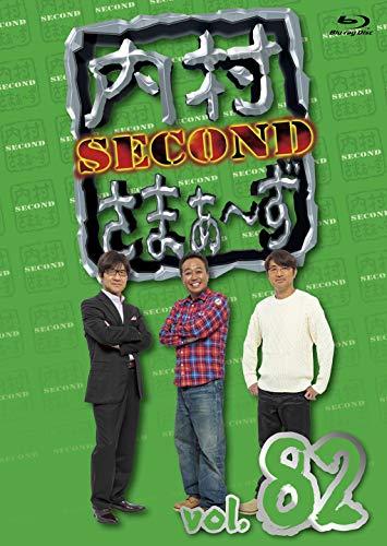 【Amazon.co.jp限定】内村さまぁ〜ず SECOND vol.82 (Blu-ray)