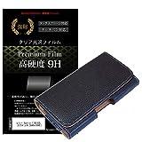 メディアカバーマーケット ソニー Xperia 1 SO-03L / SOV40 [6.5インチ(3840x1644)] 機種で使える【ベルト クリップ式 レザーケース と 強化ガラス同等の硬度9H 液晶保護フィルム のセット】