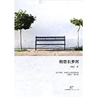 Acacia long dream Creek(Chinese Edition)
