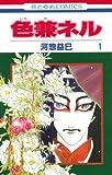 色兼ネル 第1巻 (花とゆめCOMICS)