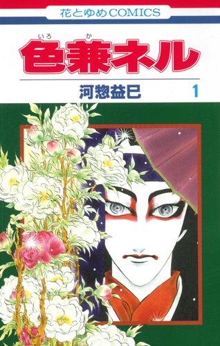色兼ネル 第1巻 (花とゆめCOMICS)の詳細を見る