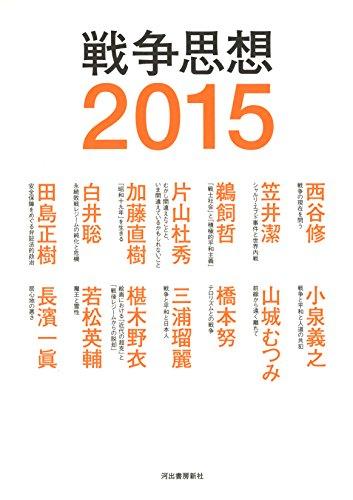 戦争思想2015