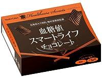 ノースカラーズ 血糖値スマートライフ チョコレート 8枚×10箱