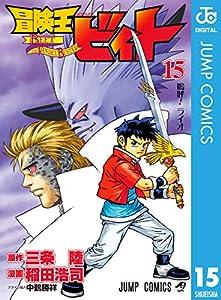 冒険王ビィト 15 (ジャンプコミックスDIGITAL)