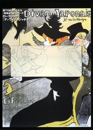 誰でも巨匠になれる「簡単ぬり絵」シリーズ ロートレック『ディヴァン・ジャポネ』