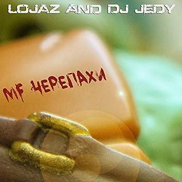 Mf черепахи (feat. DJ Jedy)