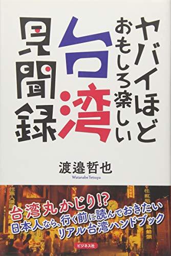 ヤバイほどおもしろ楽しい台湾見聞録の詳細を見る
