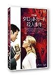 タロットカード殺人事件(廉価版)[DVD]