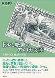 ドルと紙幣のアメリカ文学;貨幣制度と物語の共振