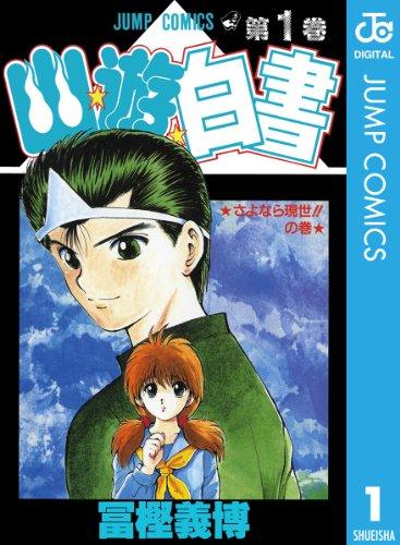 幽★遊★白書 1 (ジャンプコミックスDIGITAL)の商品画像