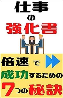 [TRT出版]の仕事成功のための強化書: 倍速で成功するための秘訣7つを解説!